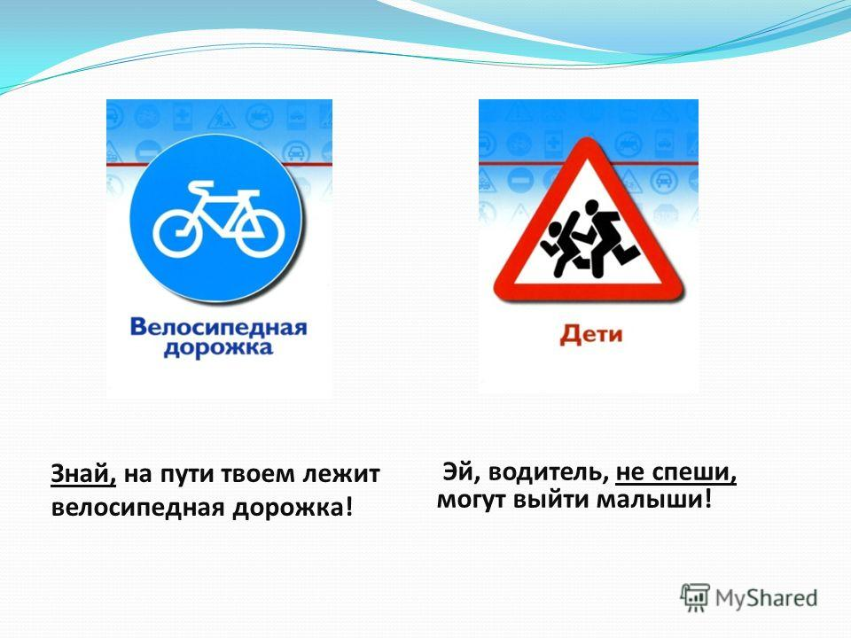 Знай, на пути твоем лежит велосипедная дорожка! Эй, водитель, не спеши, могут выйти малыши!