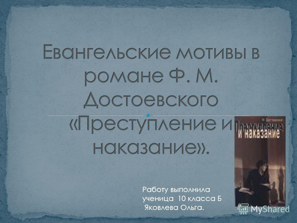 Работу выполнила ученица 10 класса Б Яковлева Ольга.