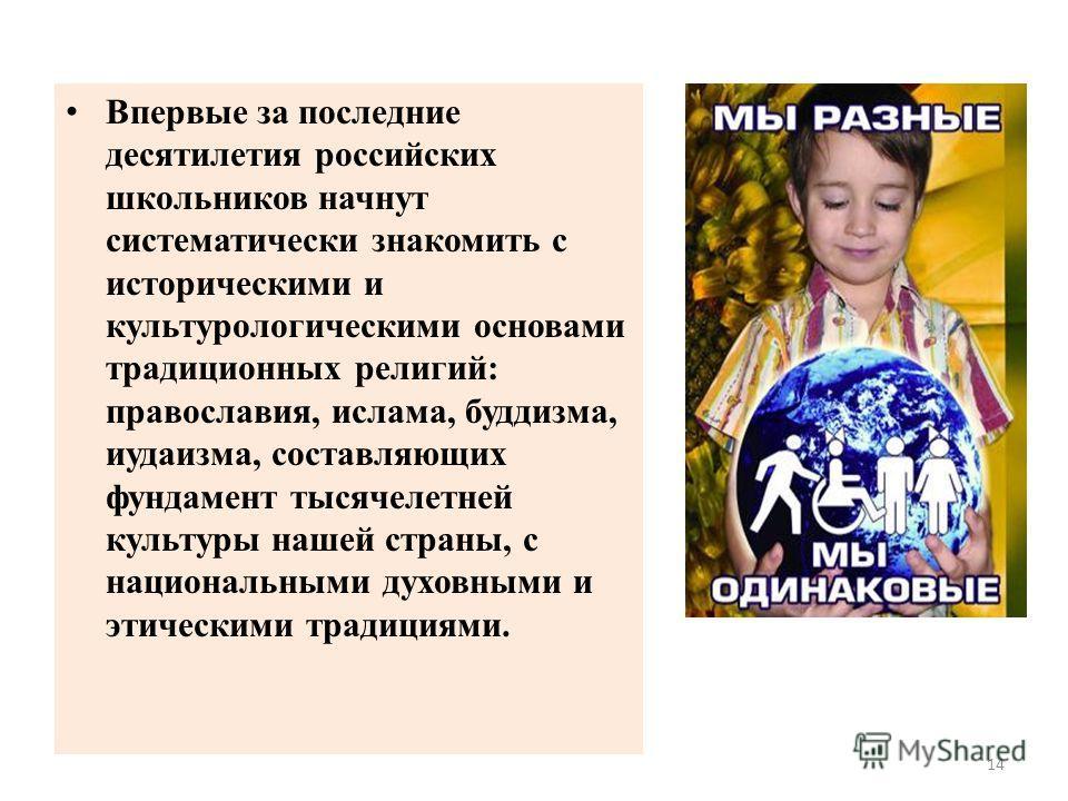 Впервые за последние десятилетия российских школьников начнут систематически знакомить с историческими и культурологическими основами традиционных религий: православия, ислама, буддизма, иудаизма, составляющих фундамент тысячелетней культуры нашей ст