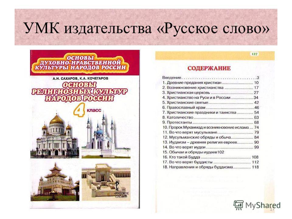 УМК издательства «Русское слово» 17