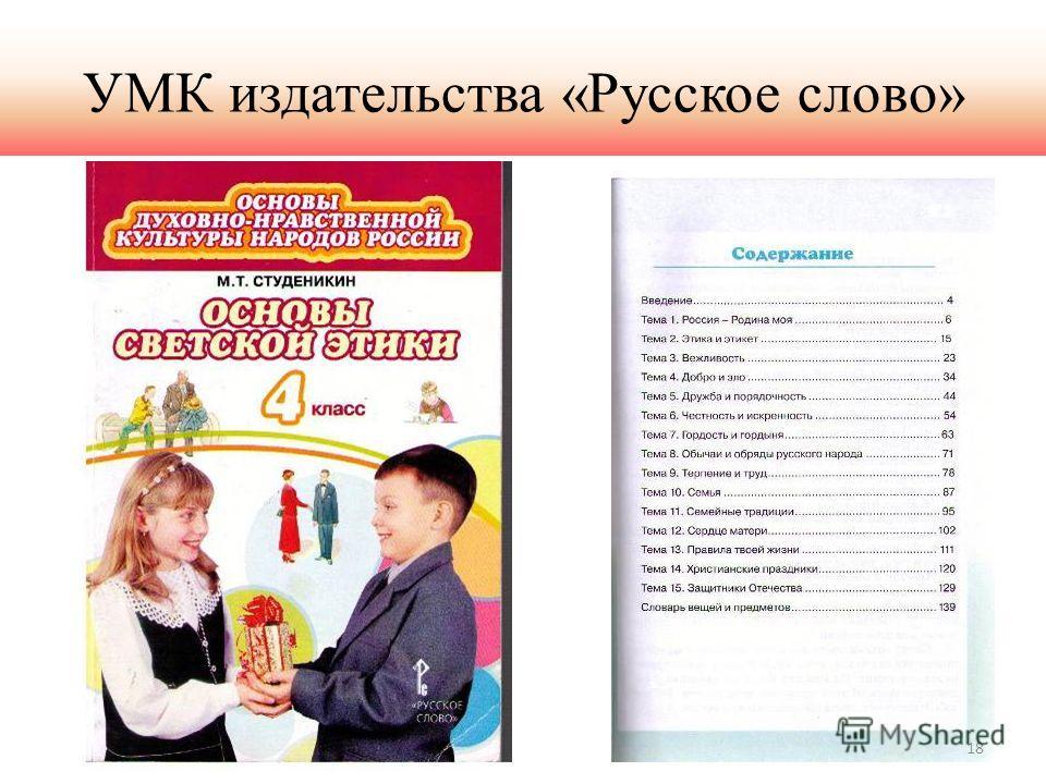 УМК издательства «Русское слово» 18