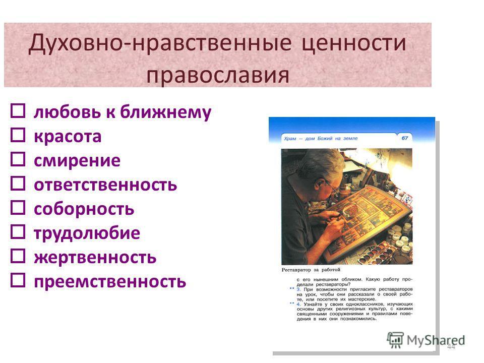 Духовно-нравственные ценности православия любовь к ближнему красота смирение ответственность соборность трудолюбие жертвенность преемственность 44
