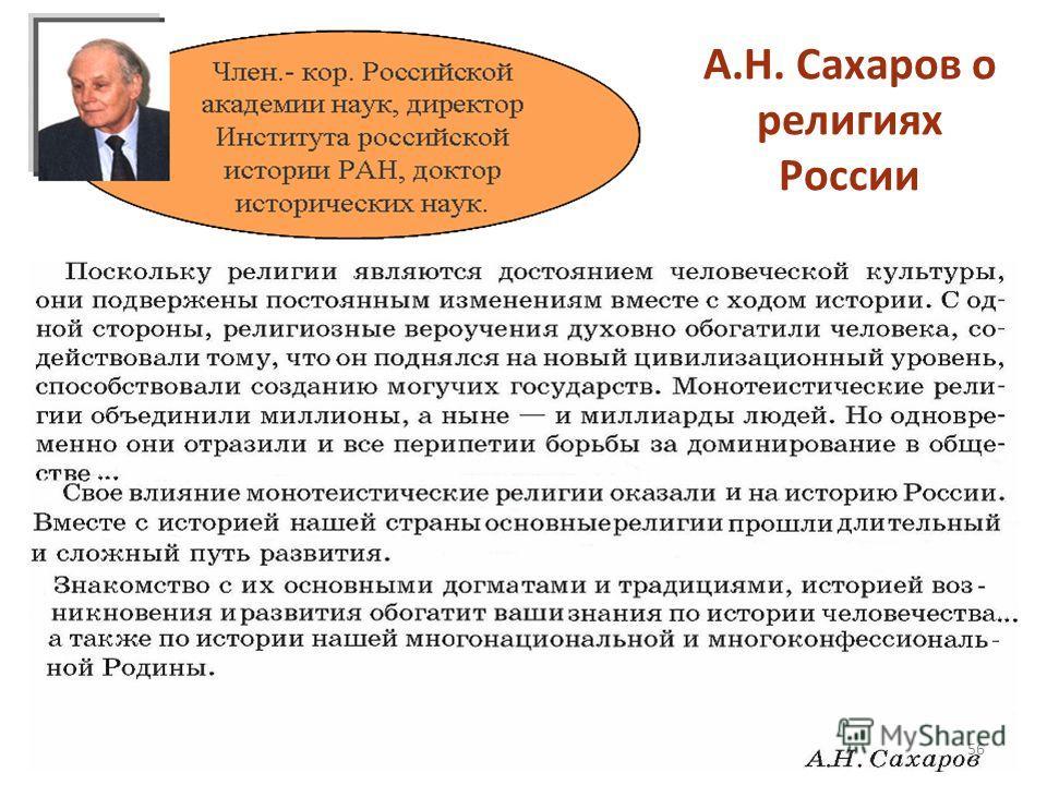А.Н. Сахаров о религиях России 56
