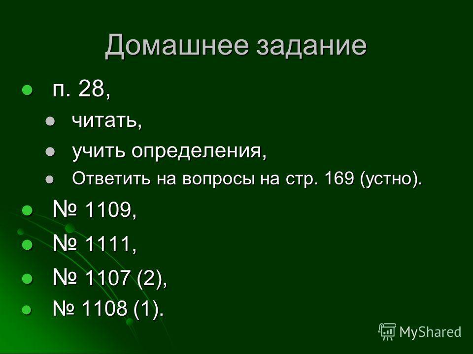 Домашнее задание п. 28, п. 28, читать, читать, учить определения, учить определения, Ответить на вопросы на стр. 169 (устно). Ответить на вопросы на стр. 169 (устно). 1109, 1109, 1111, 1111, 1107 (2), 1107 (2), 1108 (1). 1108 (1).