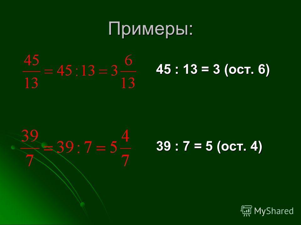 Примеры: 45 : 13 = 3 (ост. 6) 39 : 7 = 5 (ост. 4)