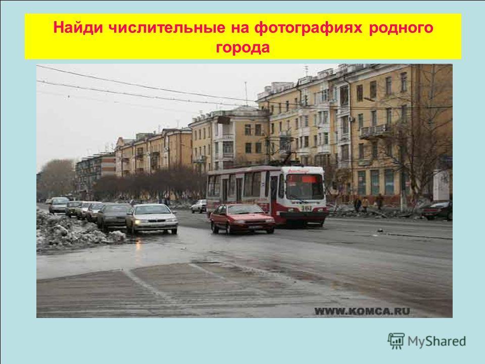 Найди числительные на фотографиях родного города