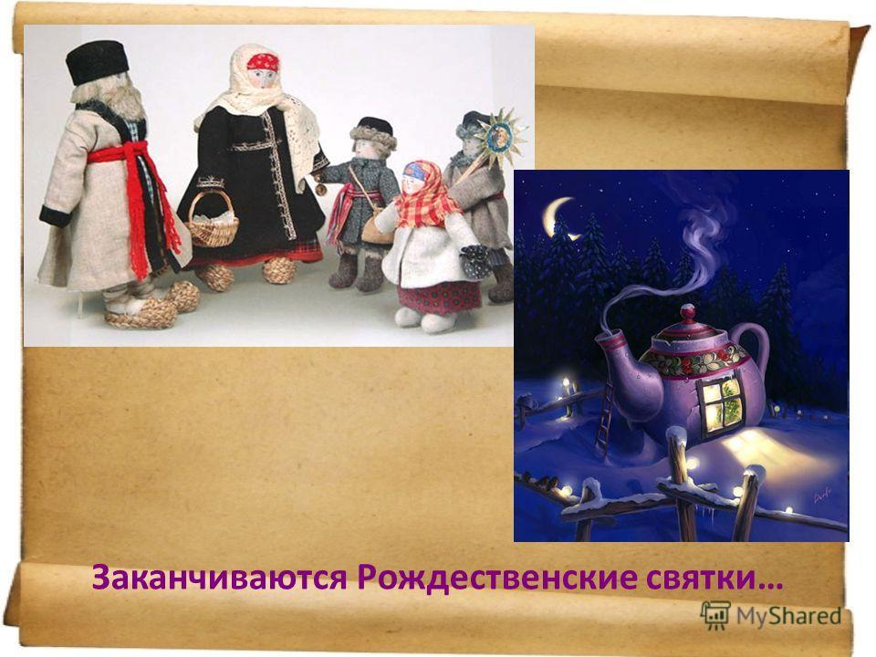 Заканчиваются Рождественские святки…