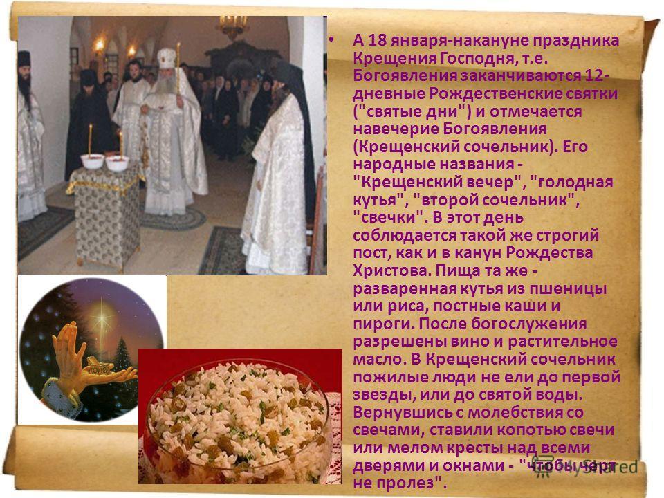А 18 января-накануне праздника Крещения Господня, т.е. Богоявления заканчиваются 12- дневные Рождественские святки (