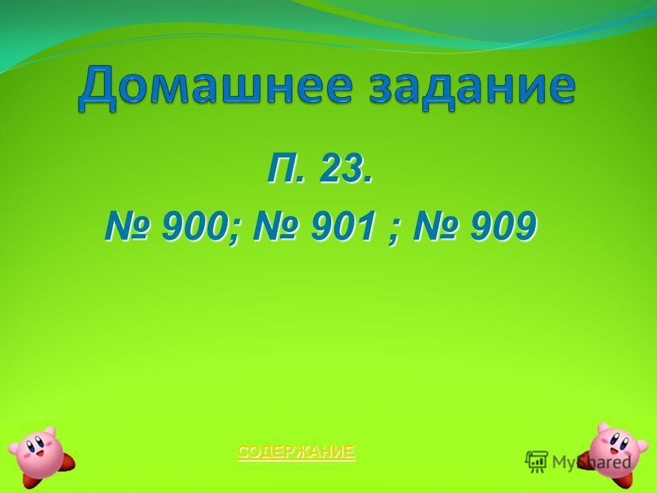 П. 23. 900; 901 ; 909 900; 901 ; 909 СОДЕРЖАНИЕ