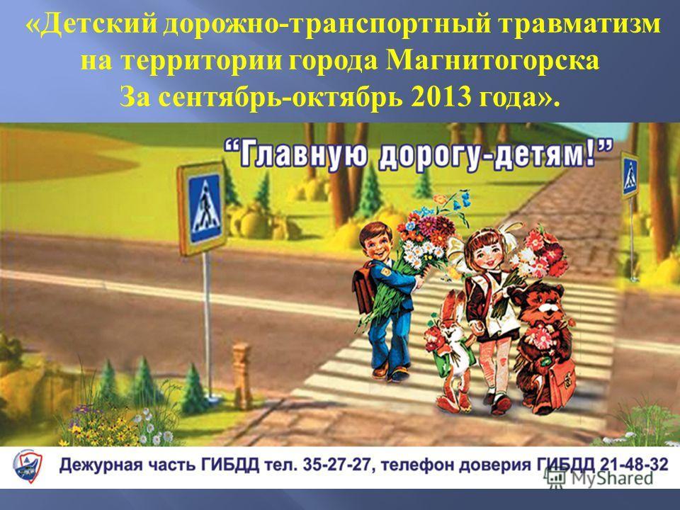 «Детский дорожно-транспортный травматизм на территории города Магнитогорска За сентябрь-октябрь 2013 года».