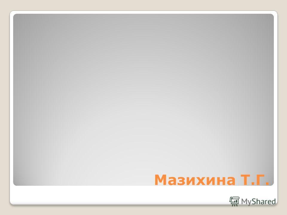 Мазихина Т.Г.