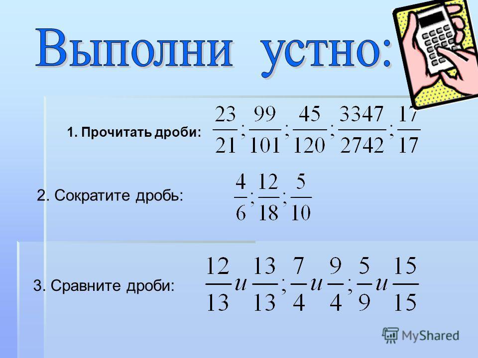 Проверим, как выполнено задание : 1) ½ 2) 1/100 3) 1 дм 4) 1 см 5) 1/1000 6) 1 г 1.Чему равна половина часа? 2.Какой части метра равен 1 см? 3.Чему равна одна десятая часть метра? 4.Чему равна одна сотая часть метра? 5.Какой части тонны равен 1 кг? 6