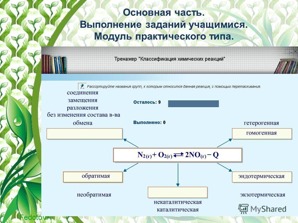 FedotoVA Основная часть. Выполнение заданий учащимися. Модуль практического типа.