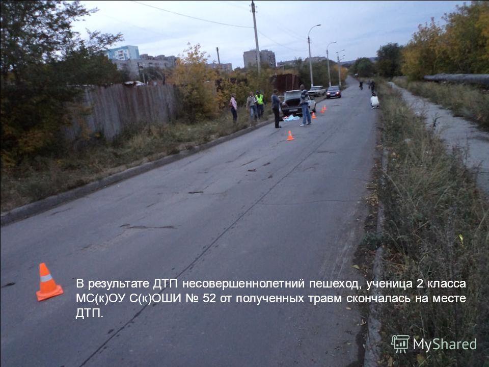 В результате ДТП несовершеннолетний пешеход, ученица 2 класса МС(к)ОУ С(к)ОШИ 52 от полученных травм скончалась на месте ДТП.