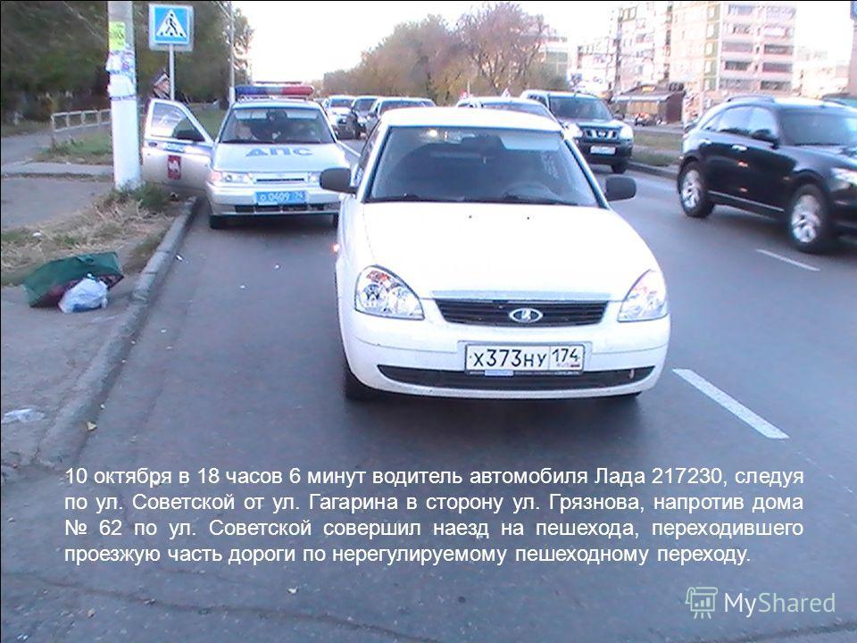 10 октября в 18 часов 6 минут водитель автомобиля Лада 217230, следуя по ул. Советской от ул. Гагарина в сторону ул. Грязнова, напротив дома 62 по ул. Советской совершил наезд на пешехода, переходившего проезжую часть дороги по нерегулируемому пешехо