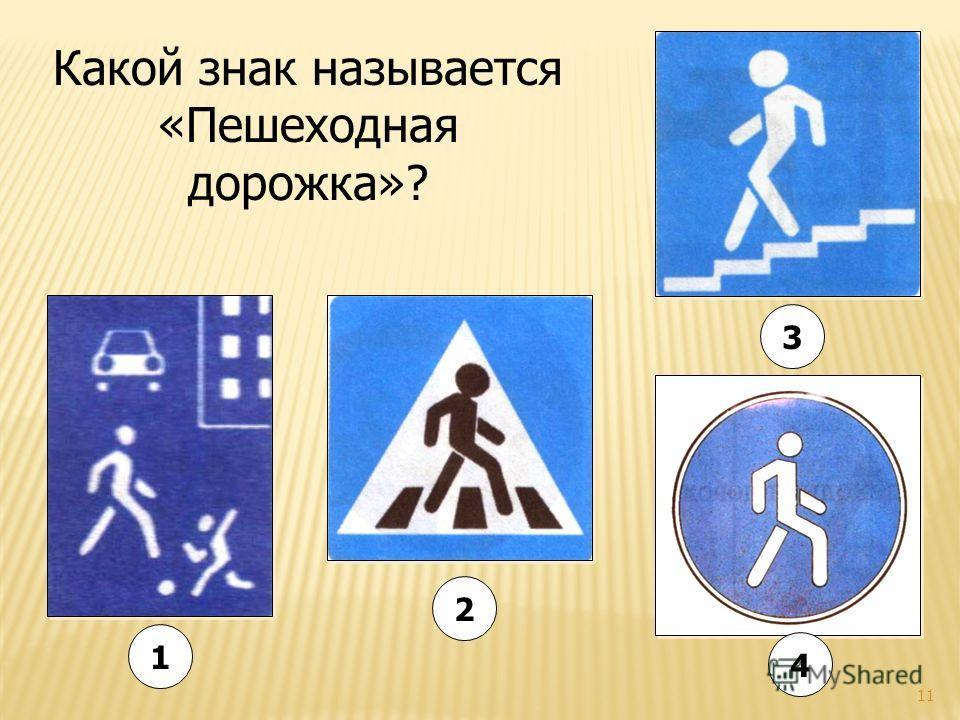 11 Какой знак называется «Пешеходная дорожка»? 4 3 2 1