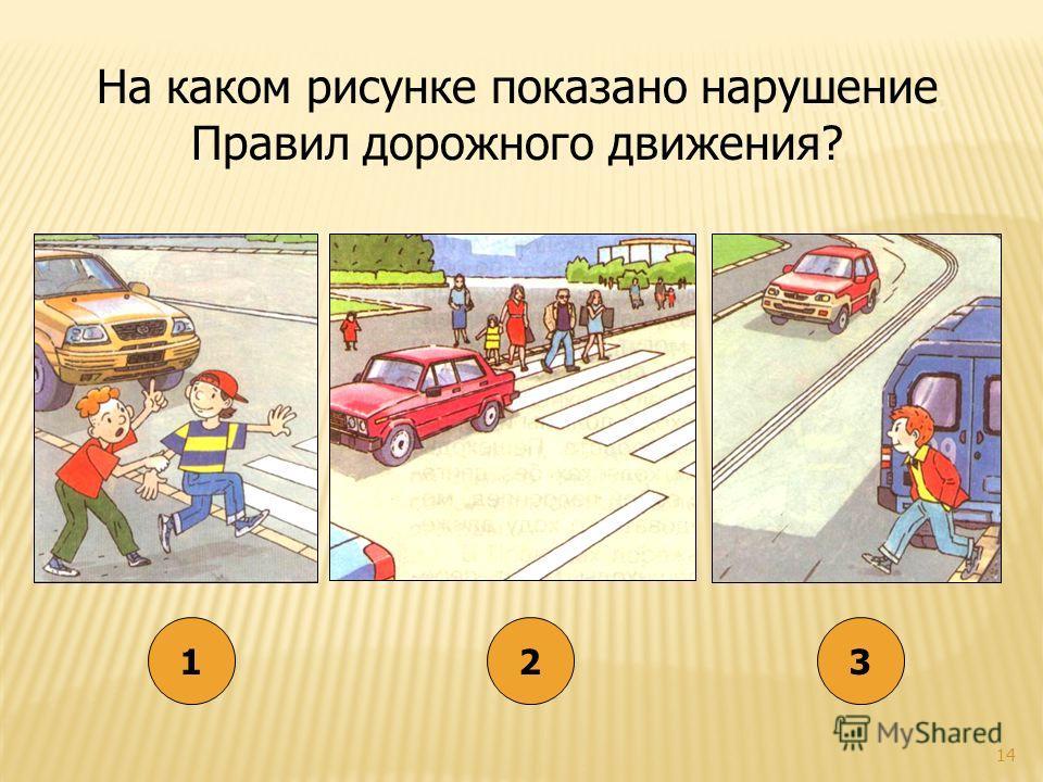 14 На каком рисунке показано нарушение Правил дорожного движения? 123