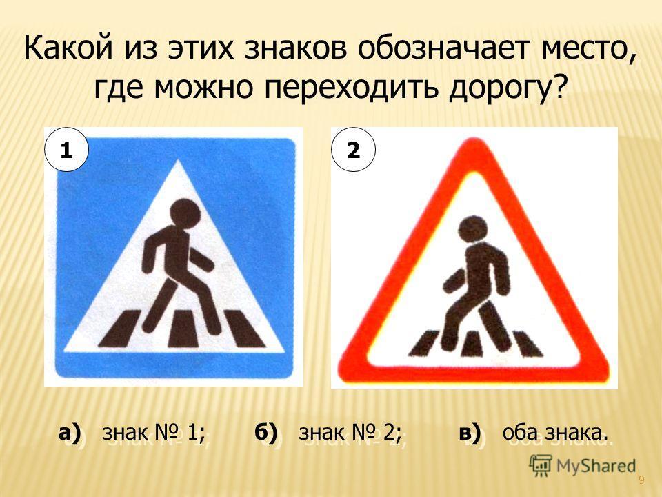 9 Какой из этих знаков обозначает место, где можно переходить дорогу? 12 а) знак 1; б) знак 2; в) оба знака.
