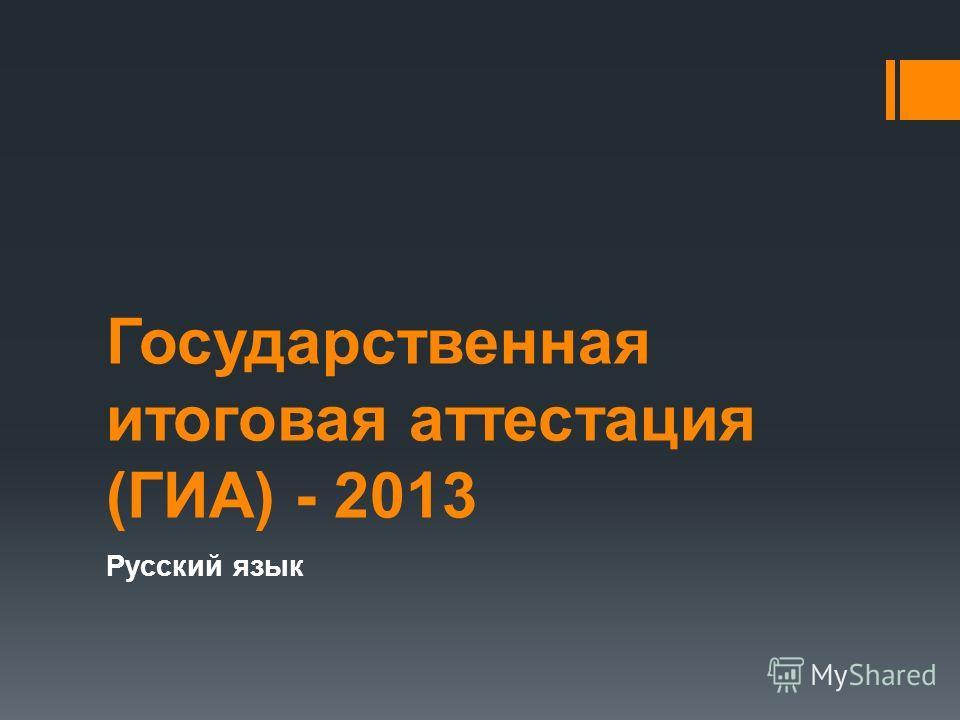 Государственная итоговая аттестация (ГИА) - 2013 Русский язык