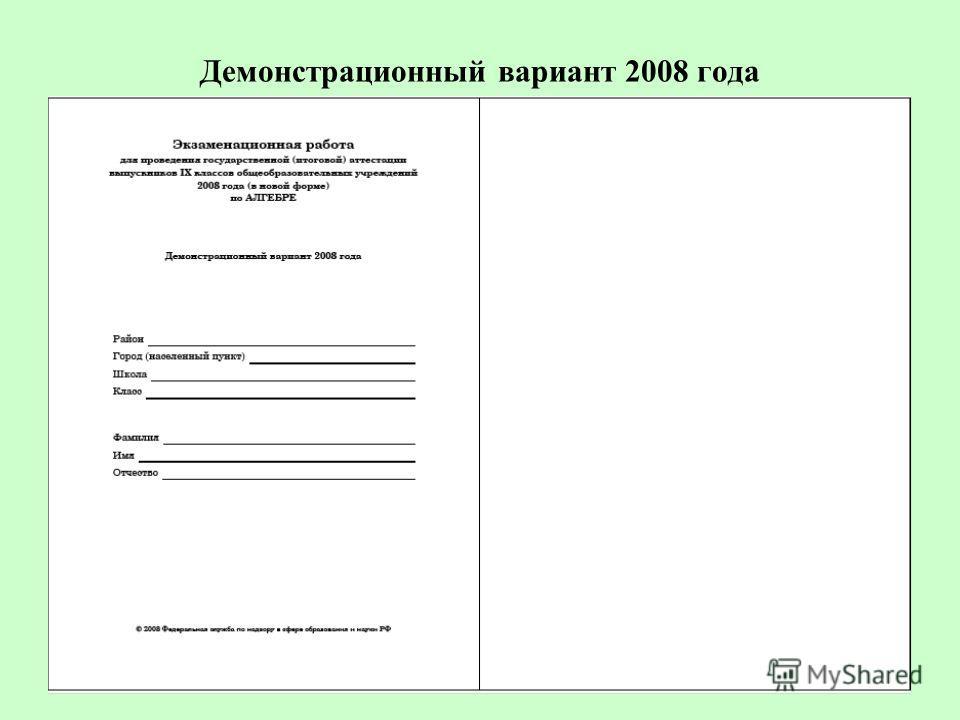 Демонстрационный вариант 2008 года