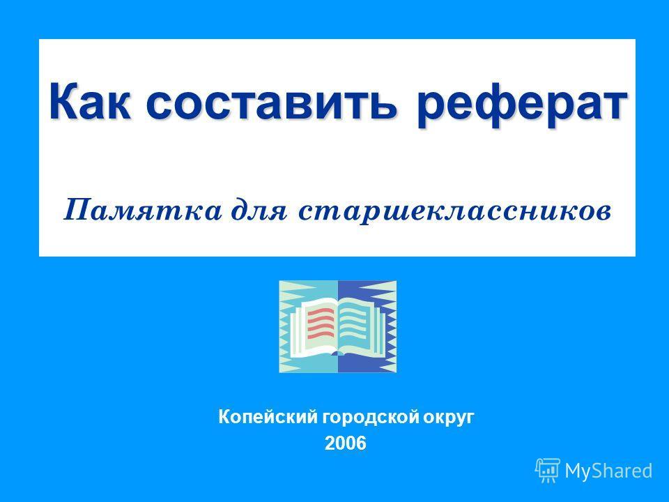 Как составить реферат Как составить реферат Памятка для старшеклассников Копейский городской округ 2006
