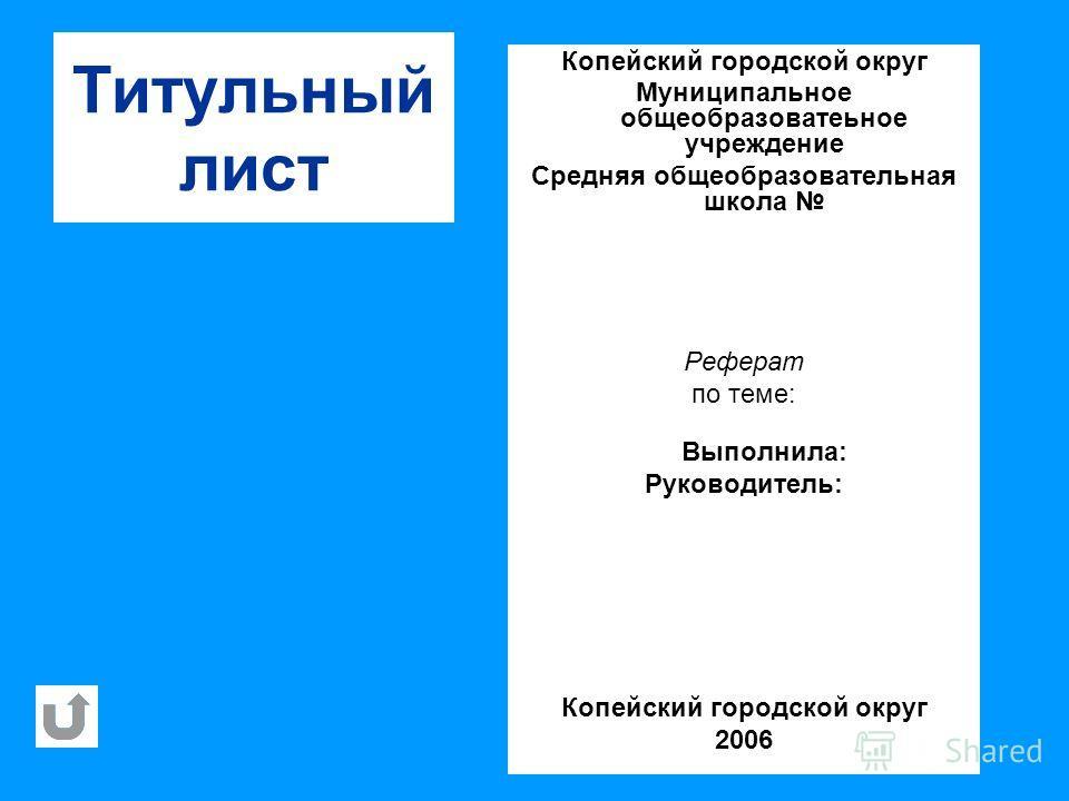 Презентация на тему Как составить реферат Как составить реферат  10 Титульный