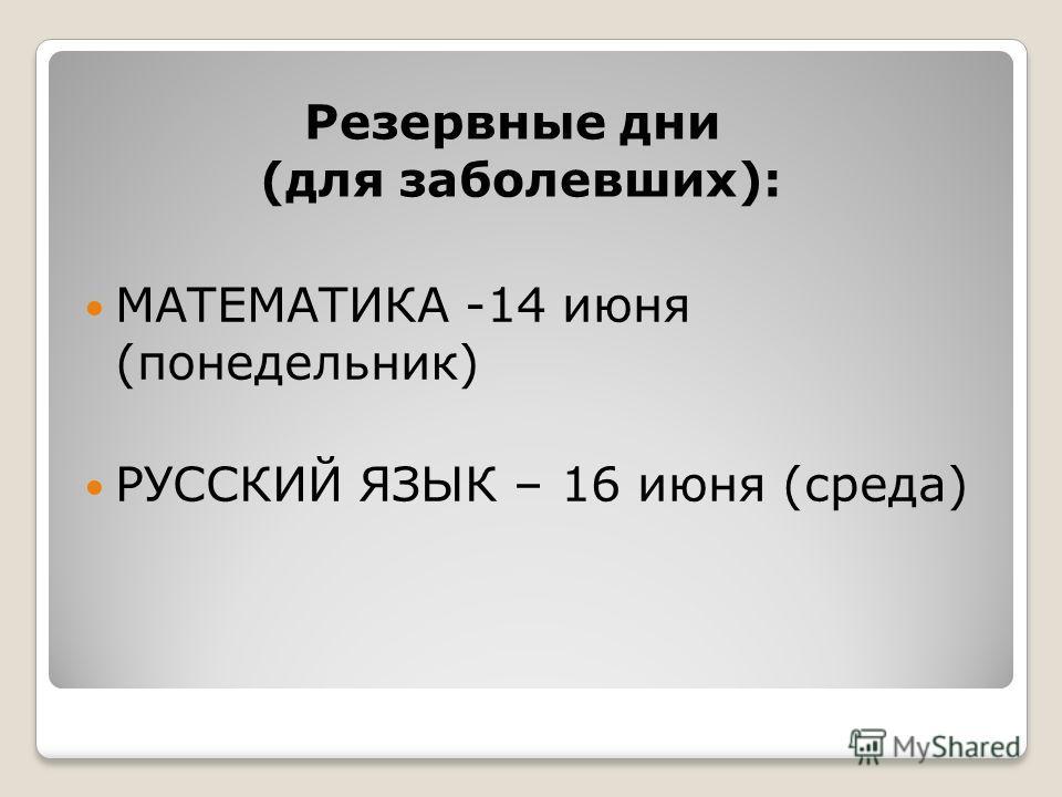 Резервные дни (для заболевших): МАТЕМАТИКА -14 июня (понедельник) РУССКИЙ ЯЗЫК – 16 июня (среда)