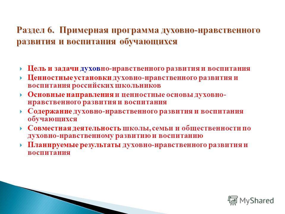 Цель и задачи духовно-нравственного развития и воспитания Ценностные установки духовно-нравственного развития и воспитания российских школьников Основные направления и ценностные основы духовно- нравственного развития и воспитания Содержание духовно-