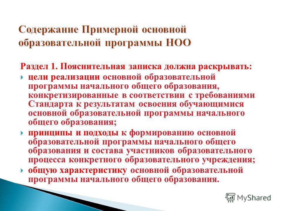 Раздел 1. Пояснительная записка должна раскрывать: цели реализации основной образовательной программы начального общего образования, конкретизированные в соответствии с требованиями Стандарта к результатам освоения обучающимися основной образовательн