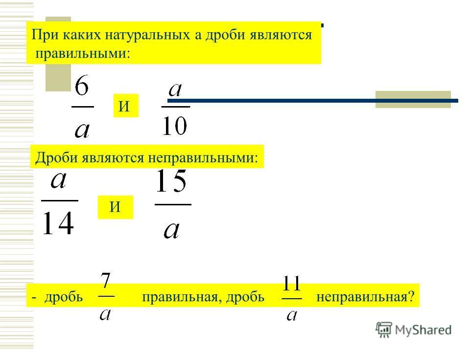 1.Одна тысячная километра – это … 2.Одна триста шестьдесят пятая года – это … 3.Одна двадцать четвертая суток – это… 4.Одна шестидесятая часа – это… 5.Одна двенадцатая года – это…
