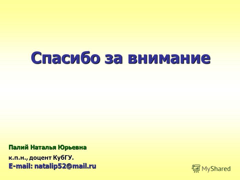 Спасибо за внимание Палий Наталья Юрьевна к.п.н., доцент КубГУ. E-mail: natalip52@mail.ru