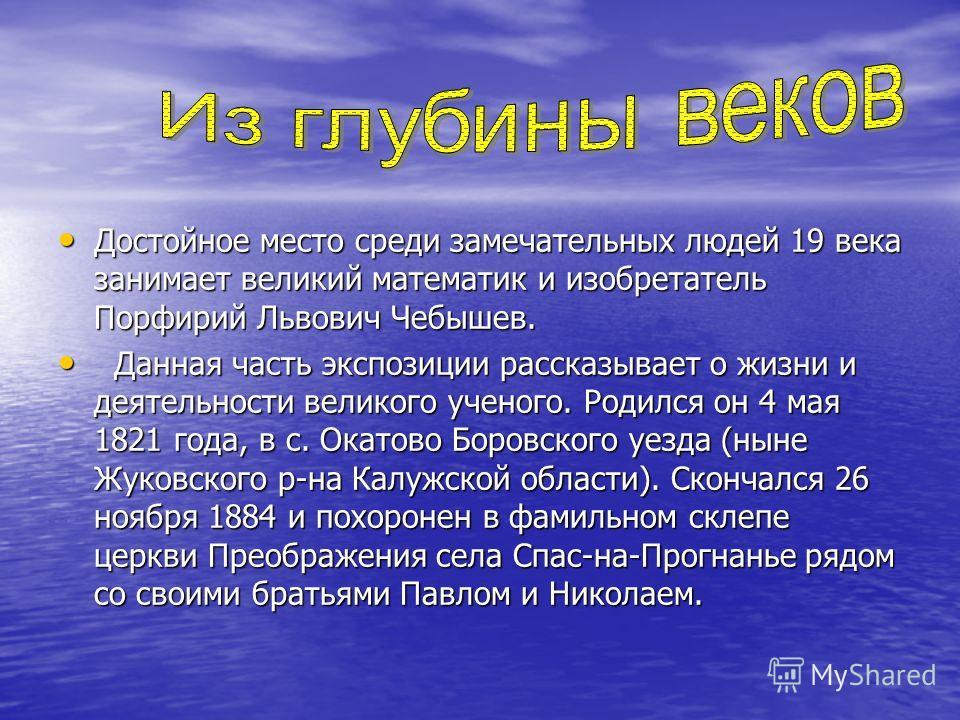 Достойное место среди замечательных людей 19 века занимает великий математик и изобретатель Порфирий Львович Чебышев. Достойное место среди замечательных людей 19 века занимает великий математик и изобретатель Порфирий Львович Чебышев. Данная часть э