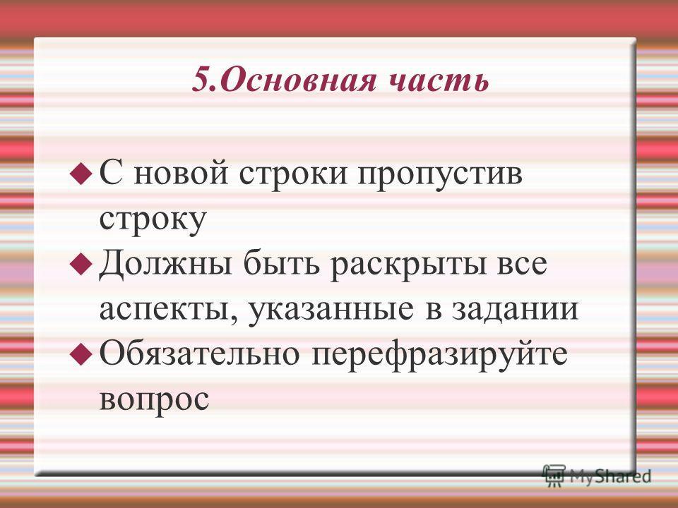 5.Основная часть С новой строки пропустив строку Должны быть раскрыты все аспекты, указанные в задании Обязательно перефразируйте вопрос