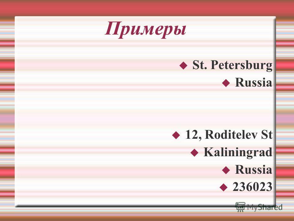 Примеры St. Petersburg Russia 12, Roditelev St Kaliningrad Russia 236023