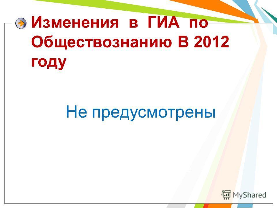 Click to add title in here Изменения в ГИА по Обществознанию В 2012 году Не предусмотрены