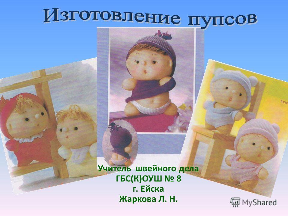 Учитель швейного дела ГБС(К)ОУШ 8 г. Ейска Жаркова Л. Н.