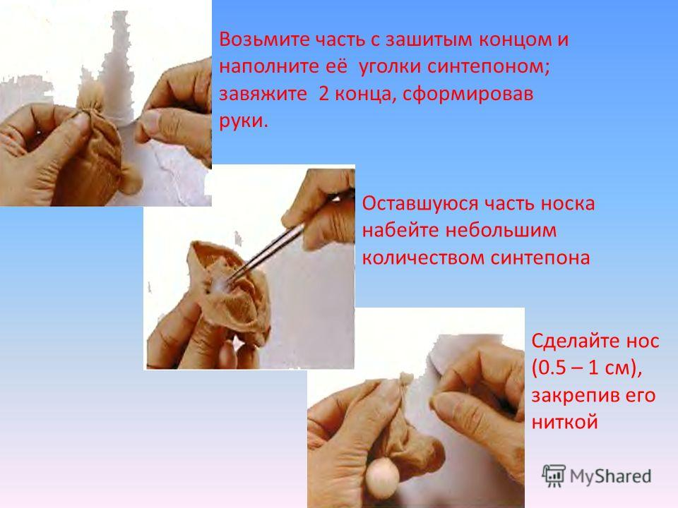 Возьмите часть с зашитым концом и наполните её уголки синтепоном; завяжите 2 конца, сформировав руки. Оставшуюся часть носка набейте небольшим количеством синтепона Сделайте нос (0.5 – 1 см), закрепив его ниткой