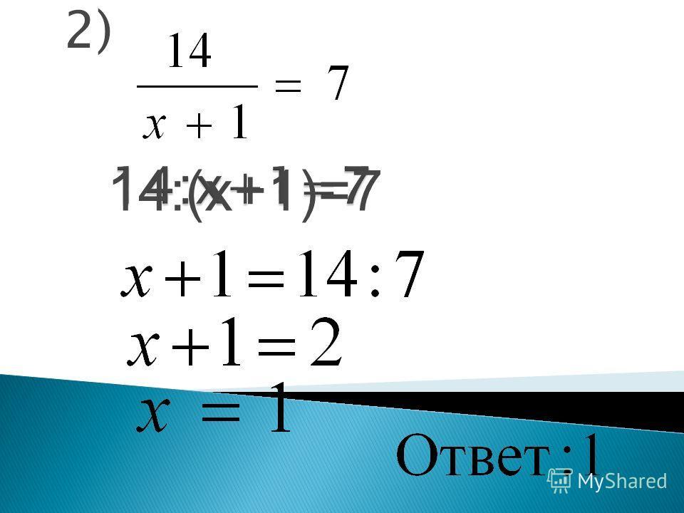 2) 14:(х+1)=7