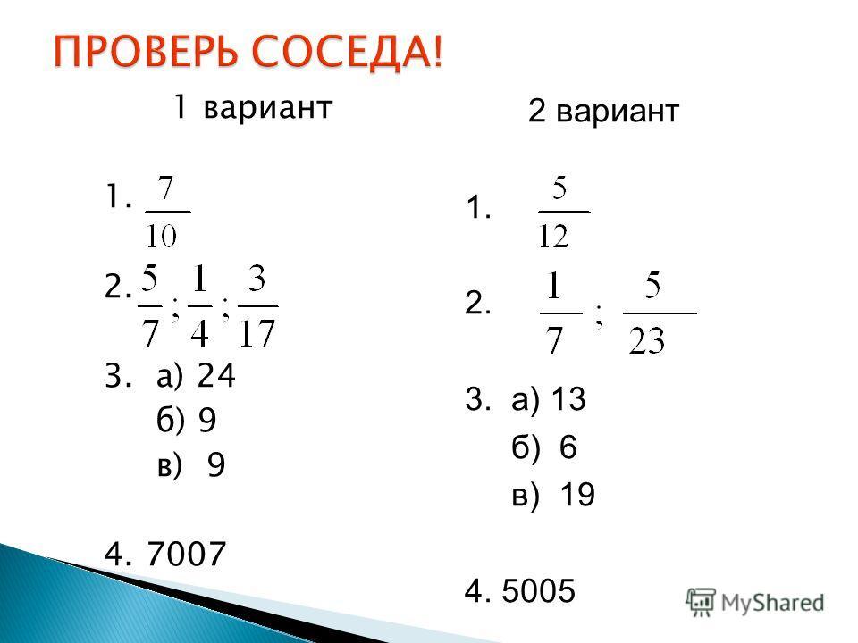 1 вариант 1. 2. 3. а) 24 б) 9 в) 9 4. 7007 2 вариант 1. 2. 3. а) 13 б) 6 в) 19 4. 5005