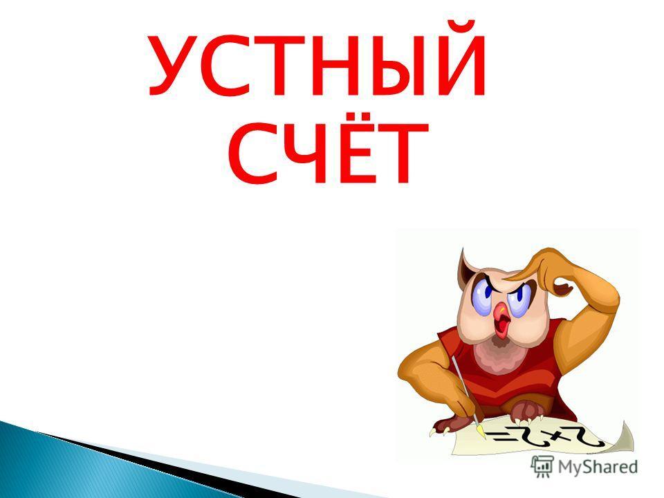 УСТНЫЙ СЧЁТ