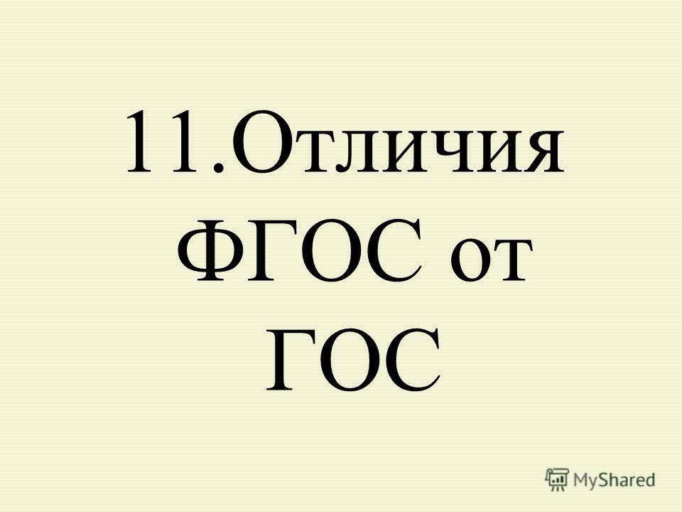 11.Отличия ФГОС от ГОС