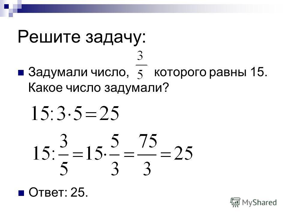 Решите задачу: Задумали число, которого равны 15. Какое число задумали? Ответ: 25.