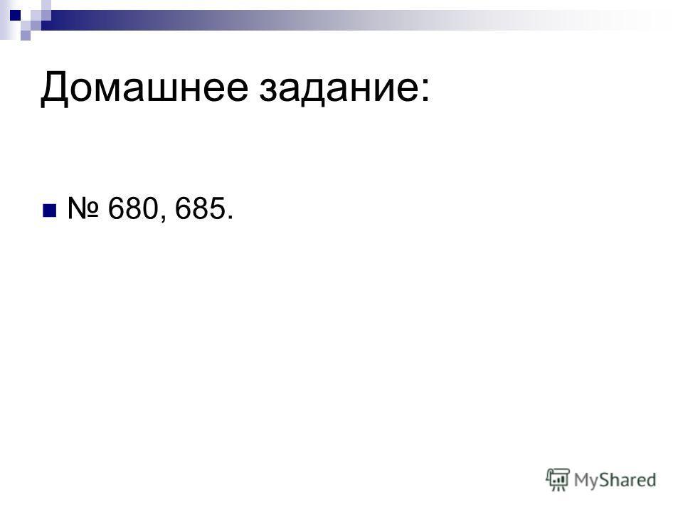 Домашнее задание: 680, 685.