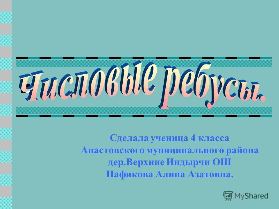 Сделала ученица 4 класса Апастовского муниципального района дер.Верхние Индырчи ОШ Нафикова Алина Азатовна.