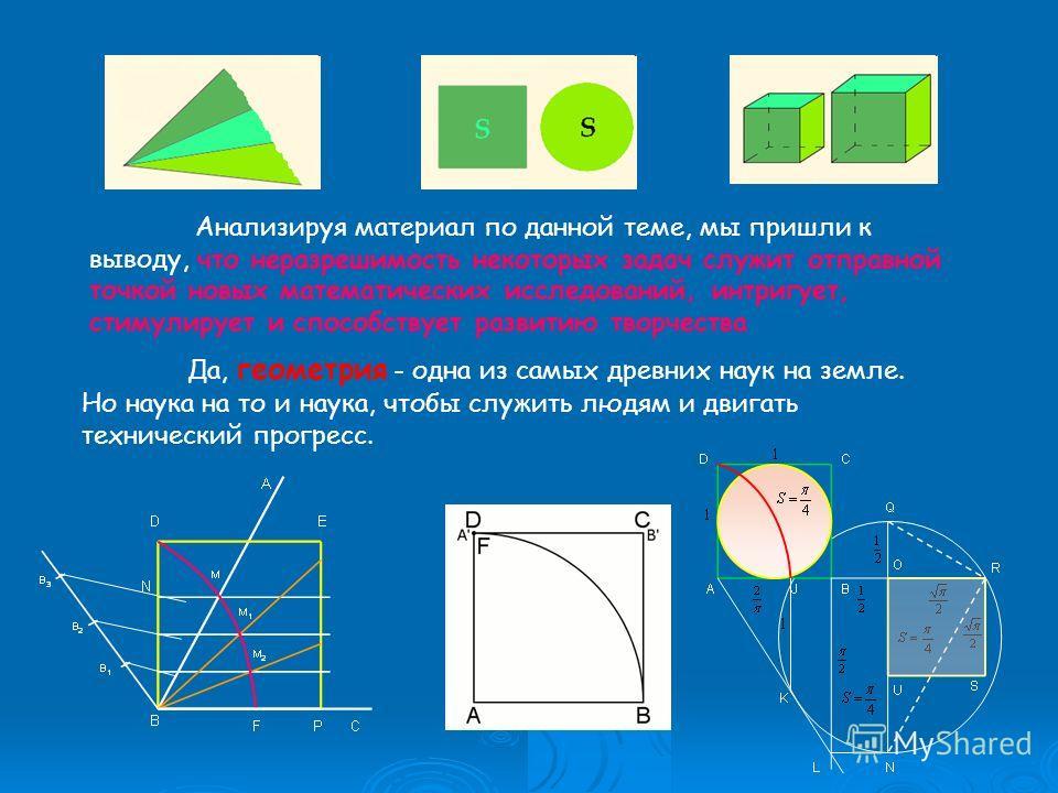 В математике квадратура круга задача о построении квадрата, равновеликого данному кругу. Пьеса В. Катаева к математике не имеет даже приблизительного отношения. И всё же драматург назвал её так по аналогии. Герои Катаева неведомо каких профессий. По