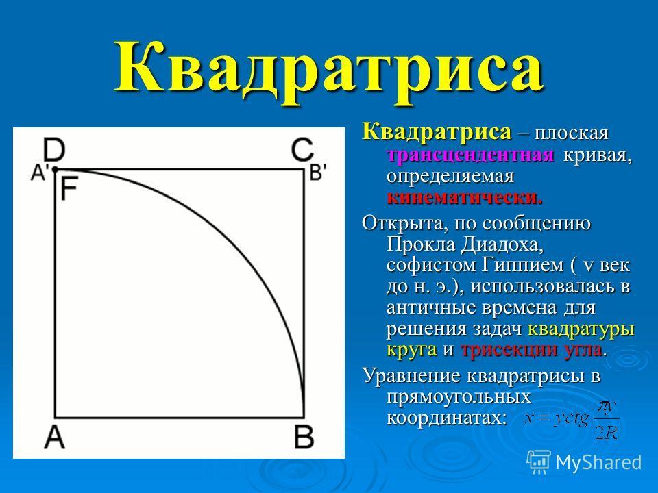 Три знаменитые классические задачи древности Трисекция угла, удвоение куба, квадратура круга вот три каверзные задачи, выдвинутые античными математиками и впоследствии ставшие синонимом неразрешимости.
