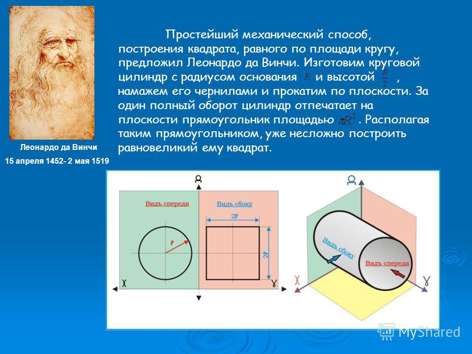 Квадратура круга Квадратура круга – задача, заключающаяся в нахождении построения с помощью циркуля и линейки квадрата, равновеликого по площади данному кругу. Алгебраически это означает решение уравнения: