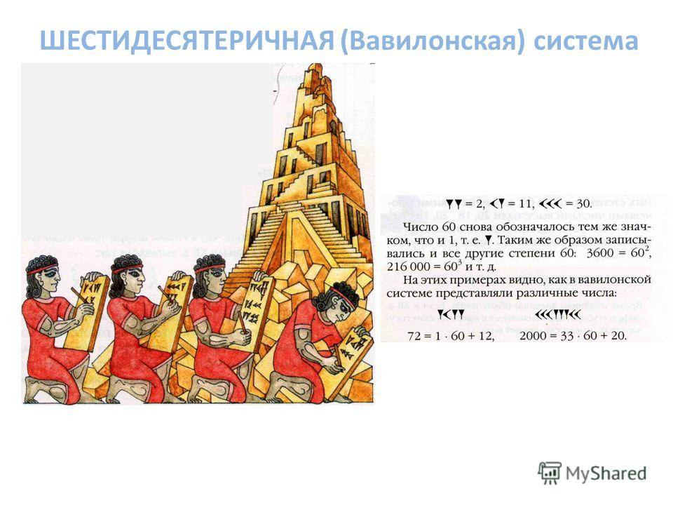 ШЕСТИДЕСЯТЕРИЧНАЯ (Вавилонская) система