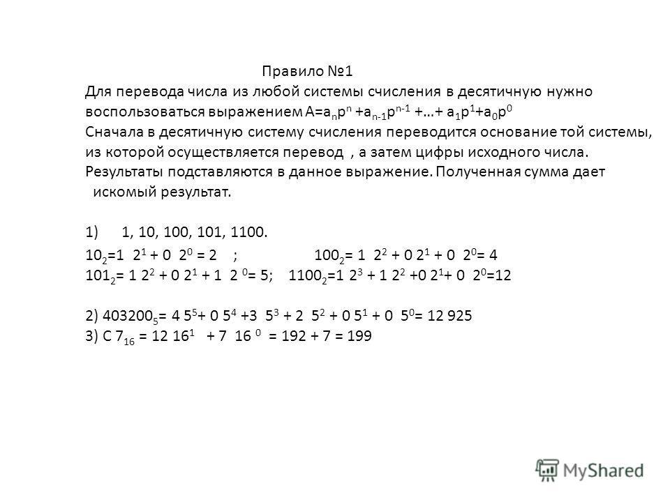 Правило 1 Для перевода числа из любой системы счисления в десятичную нужно воспользоваться выражением A=a n p n +a n-1 p n-1 +…+ a 1 p 1 +a 0 p 0 Сначала в десятичную систему счисления переводится основание той системы, из которой осуществляется пере