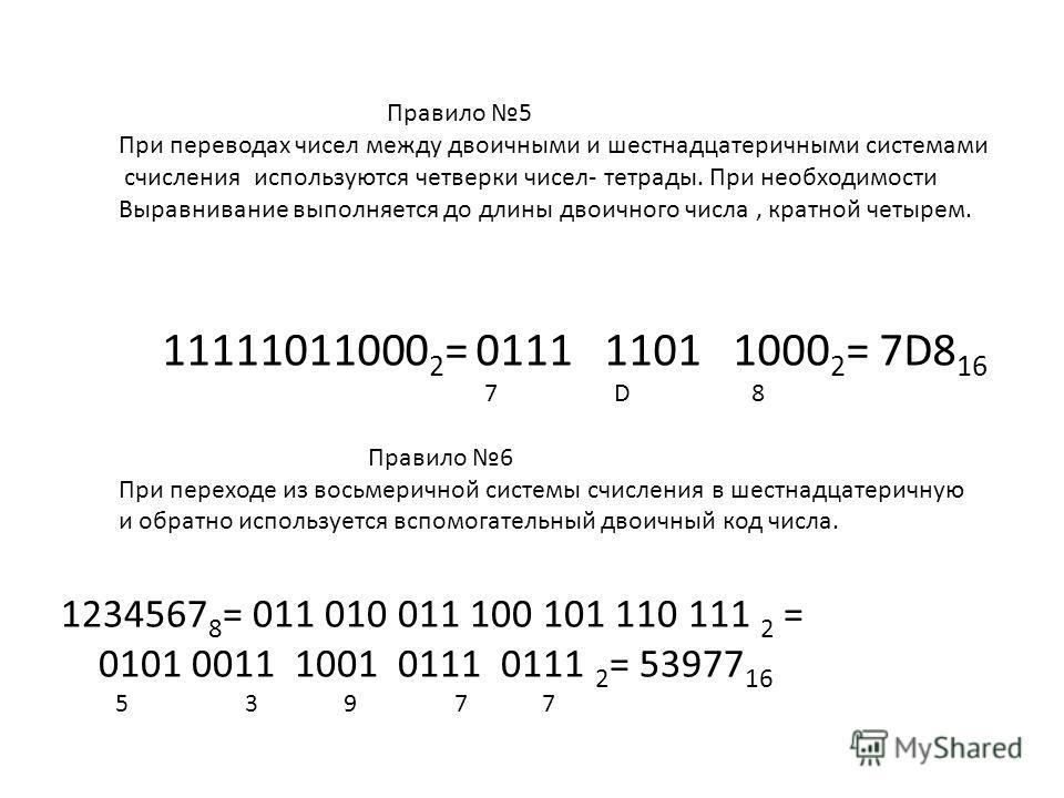 Правило 5 При переводах чисел между двоичными и шестнадцатеричными системами счисления используются четверки чисел- тетрады. При необходимости Выравнивание выполняется до длины двоичного числа, кратной четырем. 11111011000 2 = 0111 1101 1000 2 = 7D8